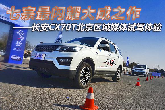 封面题图-CX70T.jpg