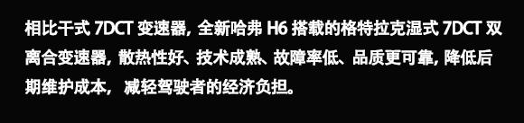 全新哈弗H6 变速器 .jpg