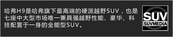 试车文章-H9说明文字-1.jpg