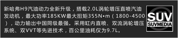 试车文章-H9说明文字-5动力.jpg