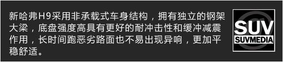 试车文章-H9说明文字-8非承载.jpg