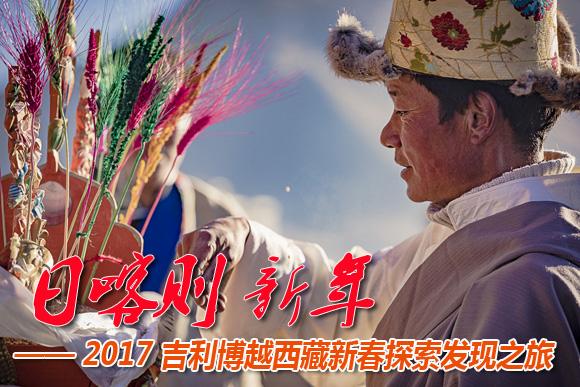 文章封面题图博越去西藏-游记2FM.jpg