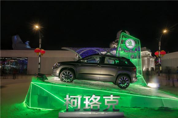 斯柯达亮相哈尔滨冰雪大世界-2.jpg
