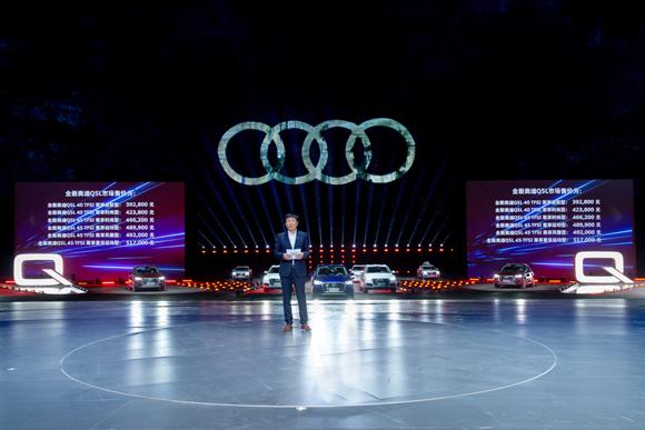 4. 一汽-大众奥迪销售事业部执行副总经理荆青春先生公布全新奥迪Q5L市场指导价.jpg