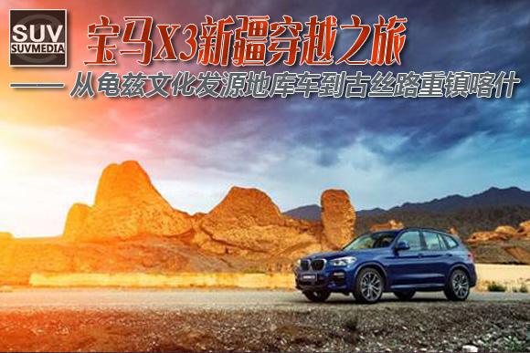 文章封面题图-BMW X3-01.jpg