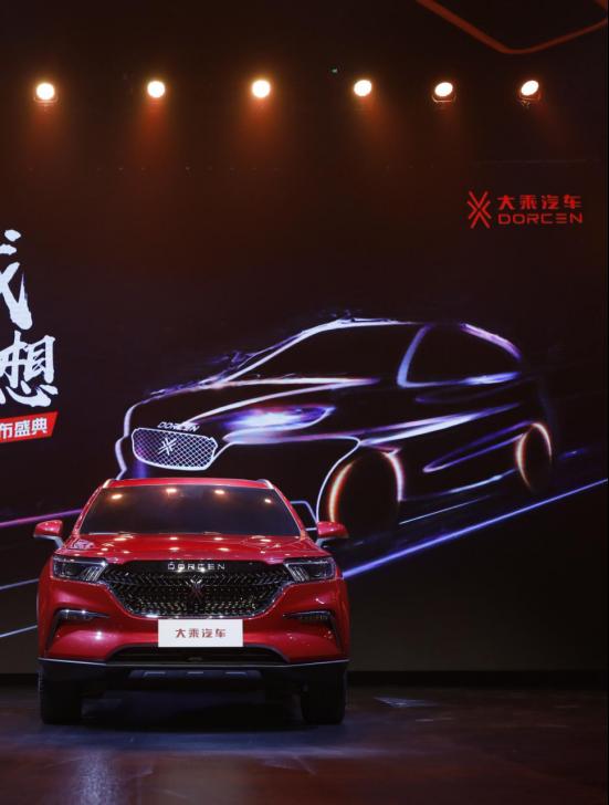 0917新闻稿:大乘汽车品牌北京正式发布,携三款新车亮相1430.png