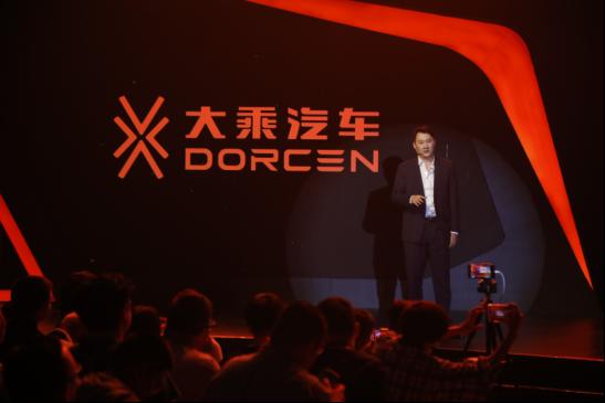 0917新闻稿:大乘汽车品牌北京正式发布,携三款新车亮相2277.png