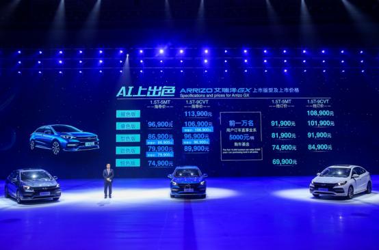 【新闻通稿】双核驱动智能进化 艾瑞泽GX&EX联袂重磅上市380.png