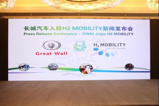 新聞稿:新能源版圖再落一子+長城汽車入股世界領先加氫站運營商H2+Mobility98.png