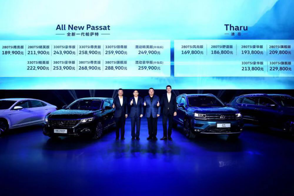 售價XX萬-XX萬 上汽大眾全新一代帕薩特以領先之姿樹立中高級轎車價值新典范(1)366.png