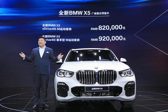 01.宝马(中国)汽车贸易有限公司总裁刘智博士宣布全新BMW X5启动预售.jpg