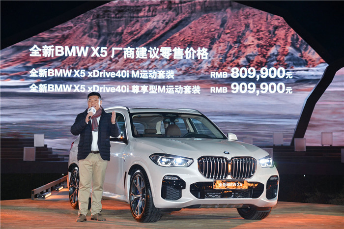 01.宝马(中国)汽车贸易有限公司总裁刘智博士公布全新BMW X5厂商建议零售价格.jpg