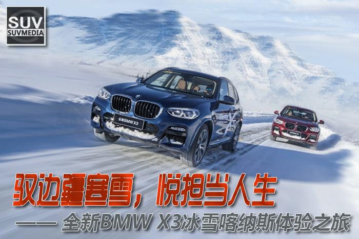 文章封面题图-BMWX3-FM.jpg