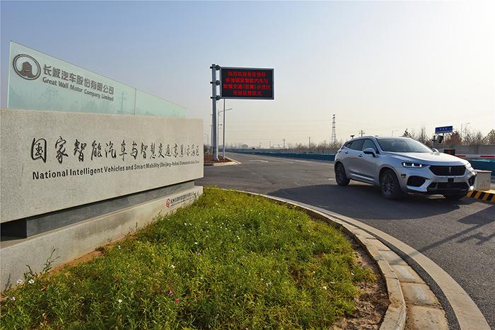 09国家智能汽车与智能交通(京冀)示范区.jpg