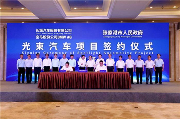 14长城汽车与张家港市签约仪式现场.jpg