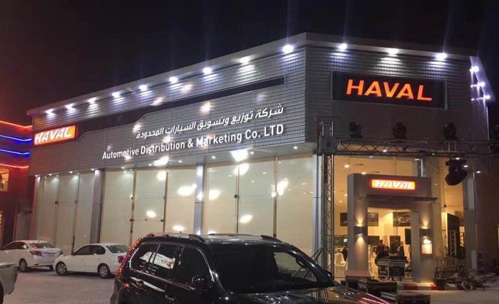 位于沙特利雅得的哈弗品牌4S店.jpg