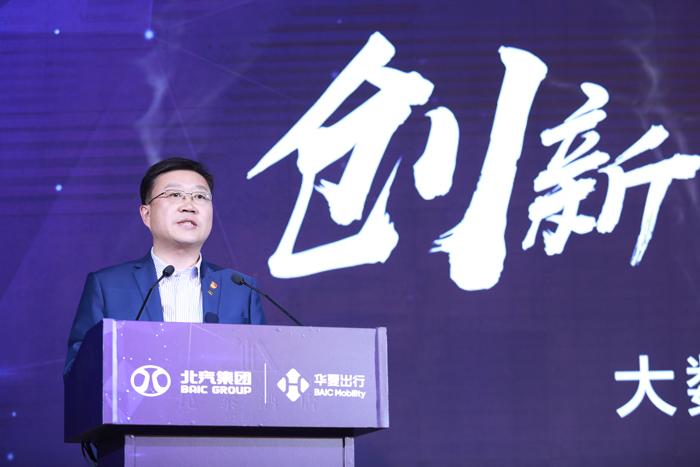 北汽集团副总经理、华夏出行董事长 陈江致辞.jpeg