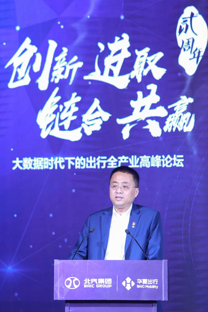 华夏出行党委书记、总经理 岳殿伟致辞.jpeg