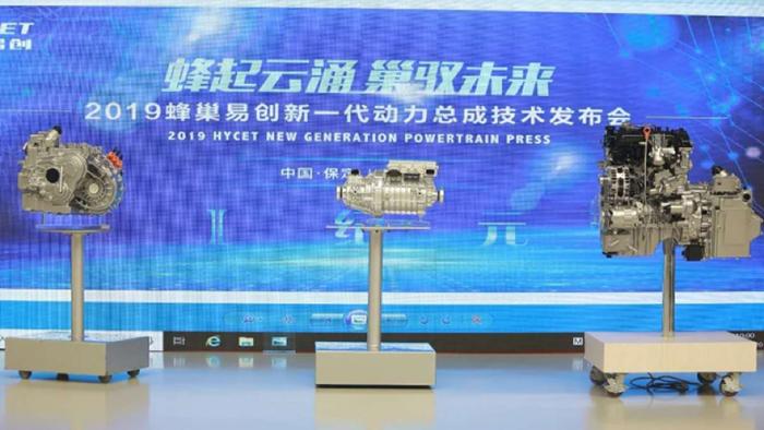 2019蜂巢易创新一代动力总成技术发布.png