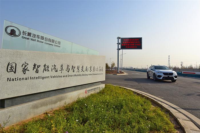 国家智能汽车与智慧交通(京冀)示范区.jpeg