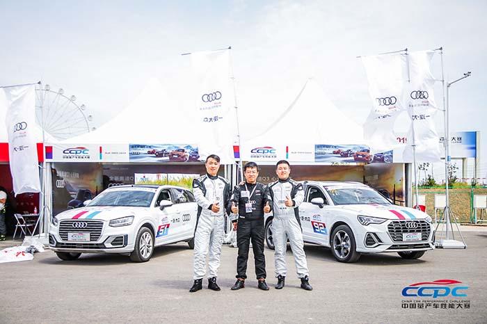 1. 一汽-大众奥迪携奥迪Q2L、奥迪Q3两款明星车型参加2019中国量产车性能大赛.jpg