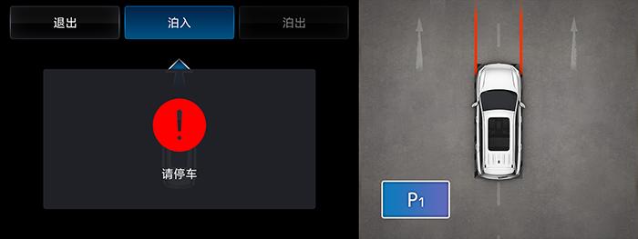 11泊车辅助-条件自查01.png
