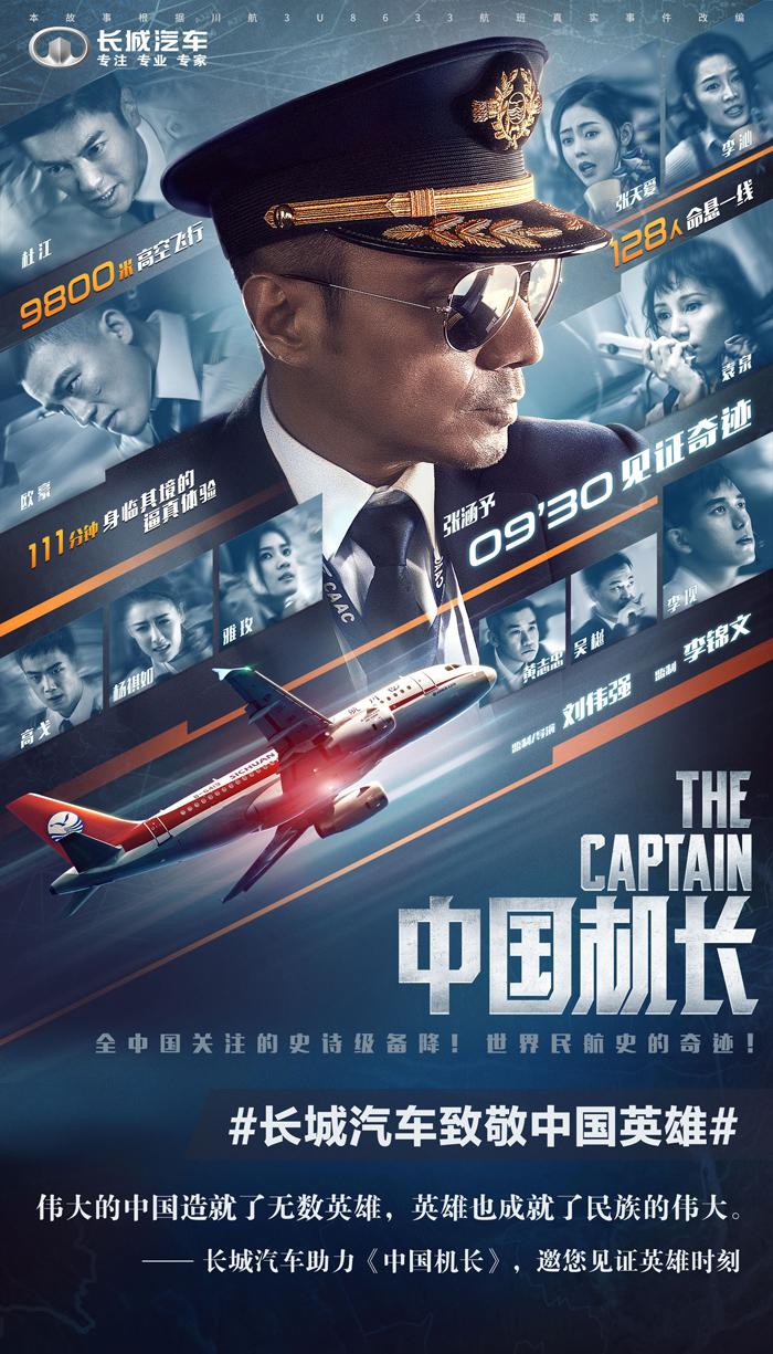 电影《中国机长》.jpeg