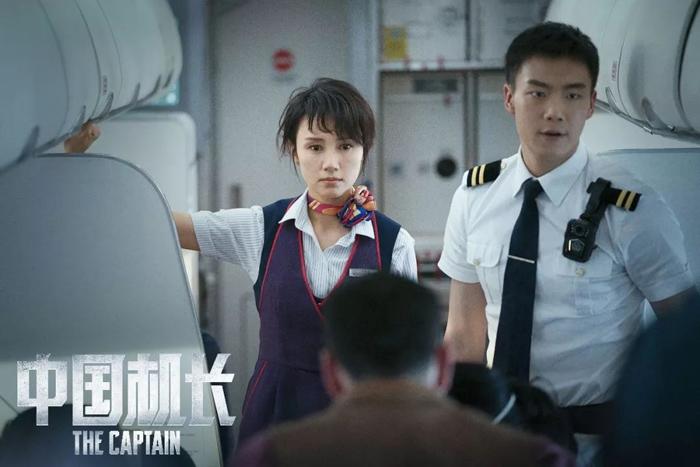 《中国机长》影片情节.jpeg