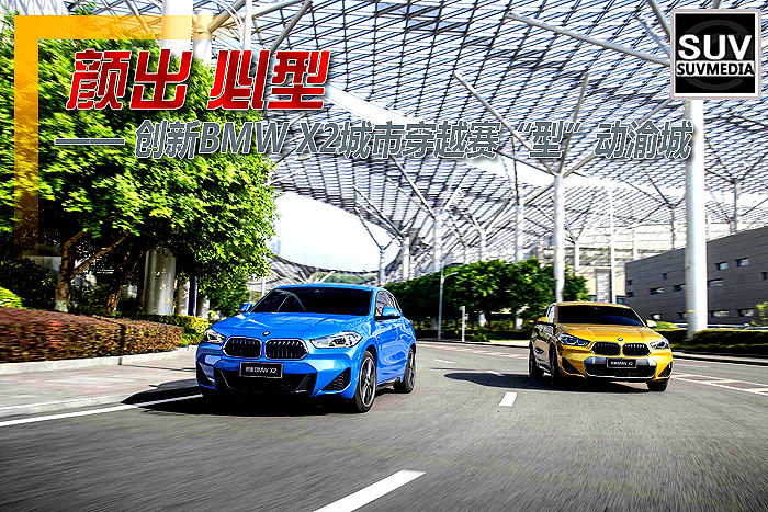 文章封面題圖-BMW-X2-FM.jpg