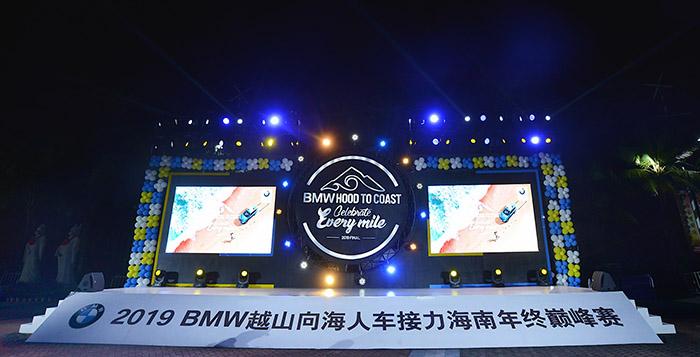 02. 2019 BMW越山向海人車接力海南年終巔峰賽起點.jpg