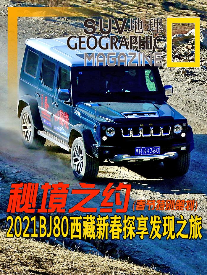 BJ80西藏新春-開版-002.jpg