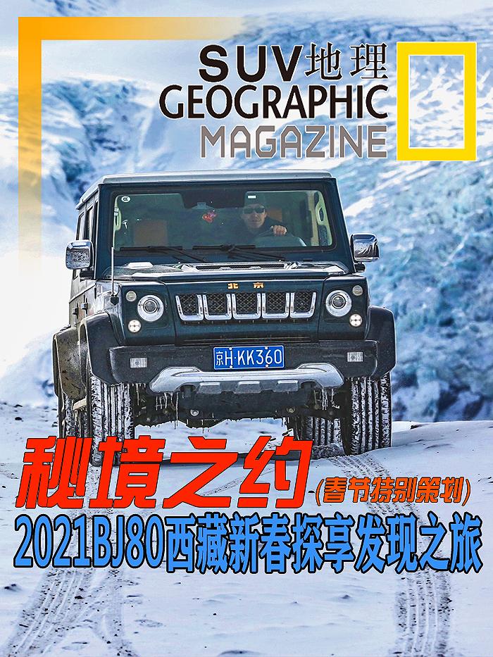 1-2021BJ80西藏文章2-開版-002.jpg