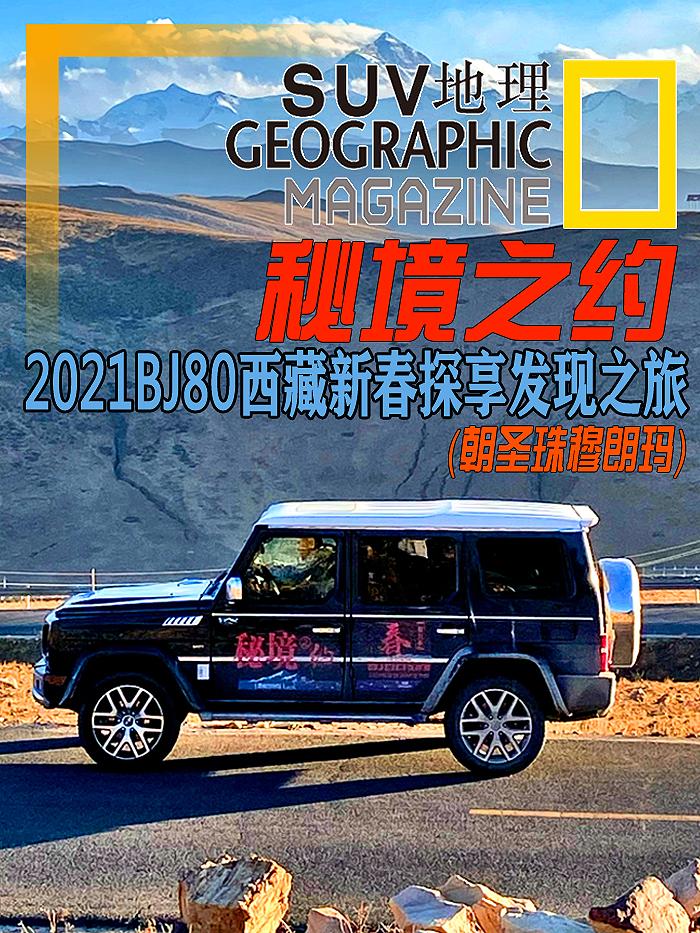BJ80西藏新春-文章3-開版多層01.jpg