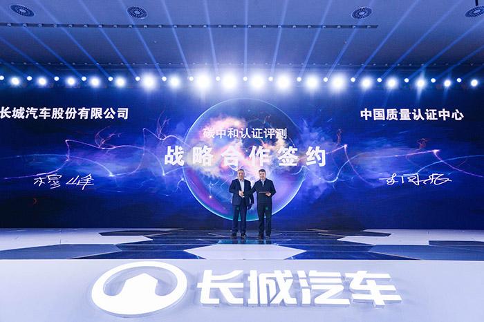 """長城汽車與中國質量認證中心共同進行""""碳中和認證評測"""".jpg"""