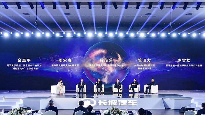 長城汽車氫能戰略全球發布會-圓桌論壇.jpg