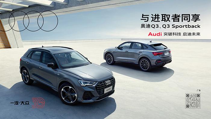 """2.奧迪Q3和奧迪Q3 Sportback""""進享人生版""""車型再度進行了產品升級.jpg"""