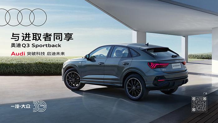 """3.奧迪Q3 Sportback""""進享人生版""""車型外觀更具個性和吸引力,為追求顏值、個性并獨具品味的年輕消費者提供了新的優質選擇.jpg"""
