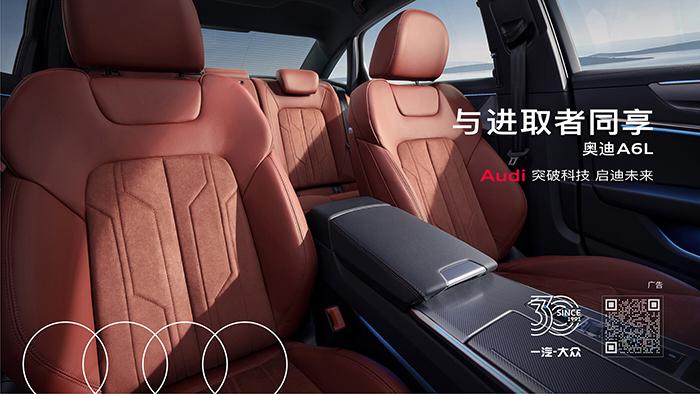 """5.奧迪A6L""""進享人生版""""搭配紅色座椅,營造尊貴用車氛圍.jpg"""