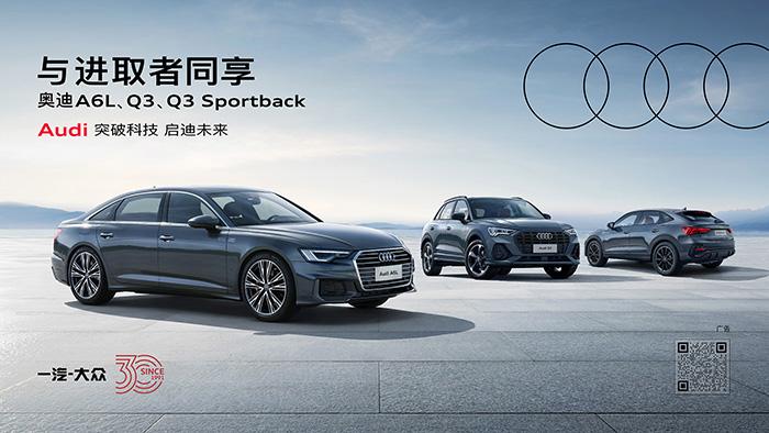 """6.奧迪""""進享人生版""""車型還推出多重品牌專屬驚喜禮包,讓用戶輕松擁有Dream car.jpg"""