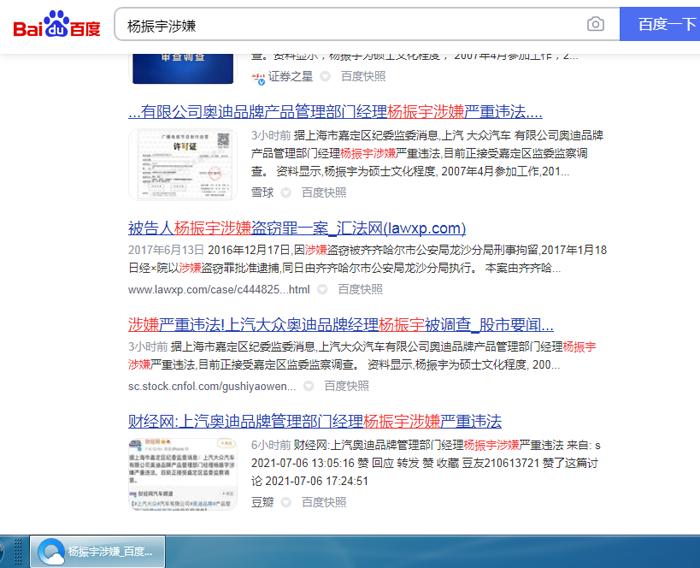 QQ瀏覽器截圖20210706192610.png