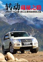 三菱西藏探享之旅